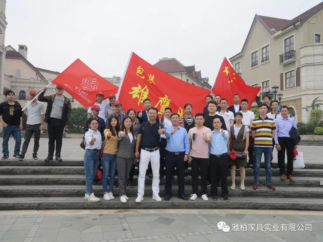 YABO-News About Happy Work And Happy Life- Guangdong Yabo Furniture Industry Co-6