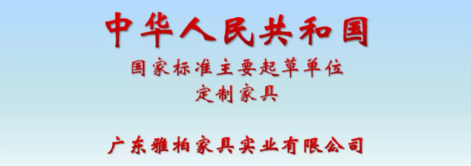 news-YABO-The Peoples Republic of China——The main drafting unit of national standards for Customized