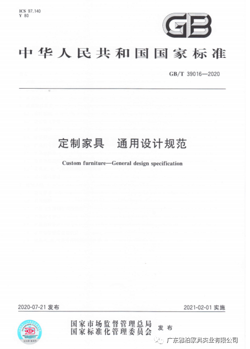 news-The Peoples Republic of China——The main drafting unit of national standards for Customized furn