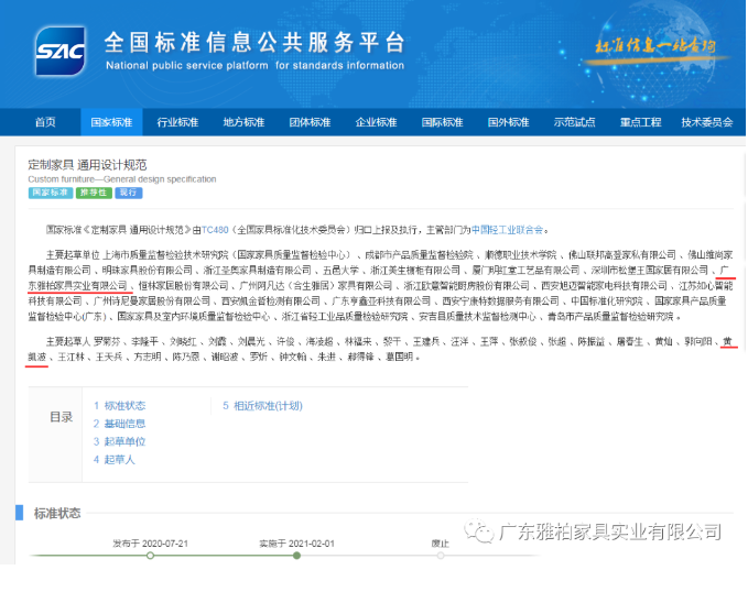 news-YABO-The Peoples Republic of China——The main drafting unit of national standards for Customized-1