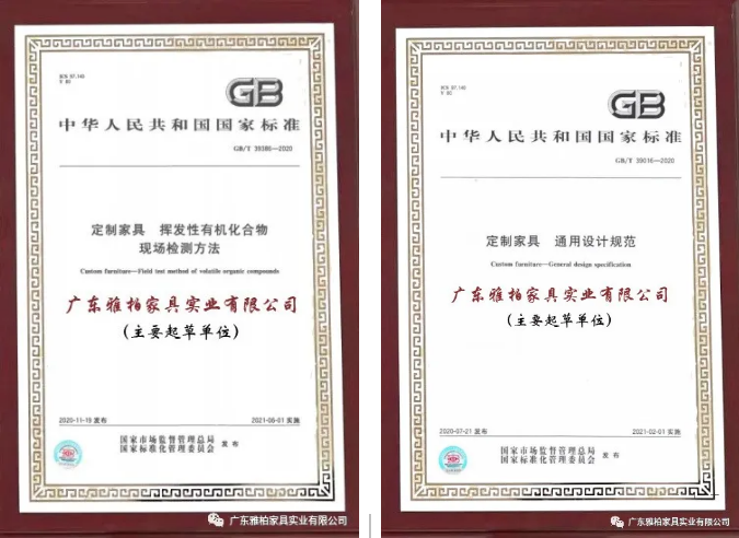 news-YABO-The Peoples Republic of China——The main drafting unit of national standards for Customized-2